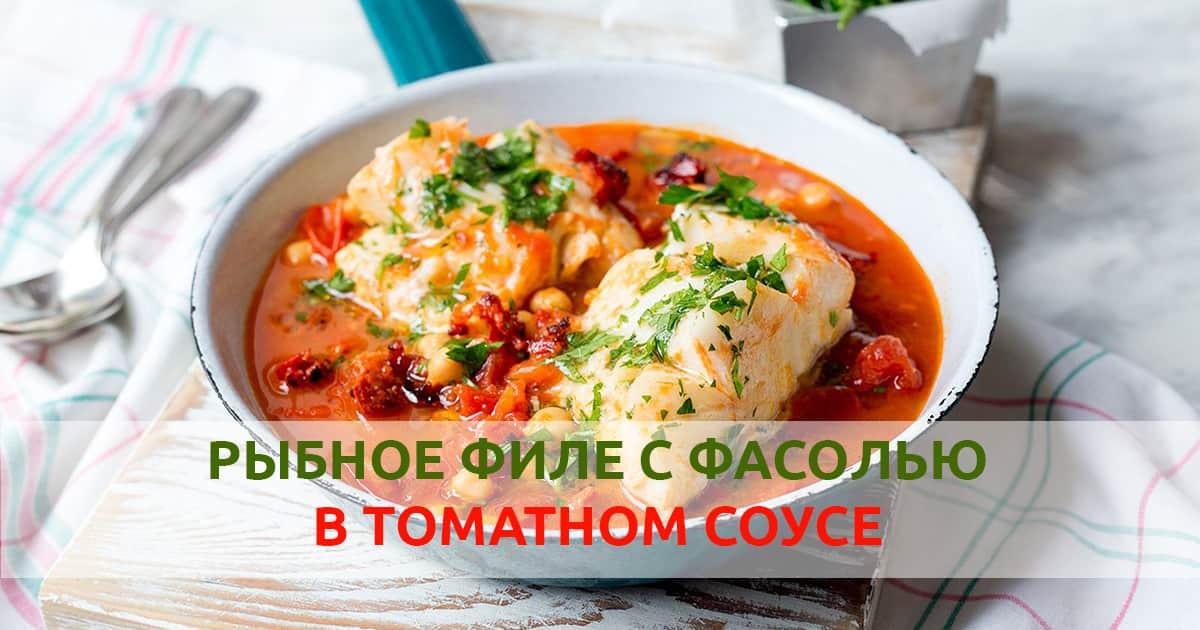 рецепт рыбного филе