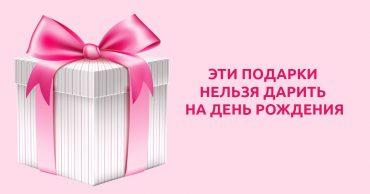 особые подарки