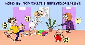 тест по психологии личности