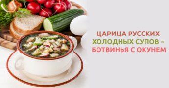 холодных супов