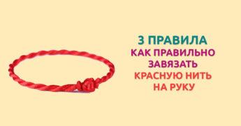 как завязывать красную нить на руку