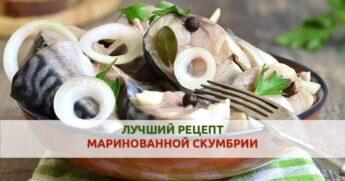 рецепт маринованной скумбрии