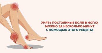 постоянные боли в ногах