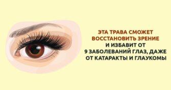 петрушку для глаз