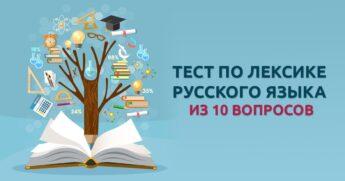 тест по лексике русского языка