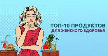 продукты для женского здоровья