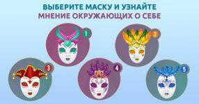 выбери маску