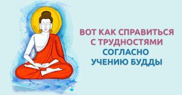 в чем сущность учения Будды