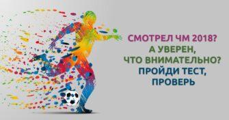тест на знание чемпионата мира