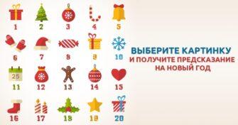 короткие предсказания на новый год