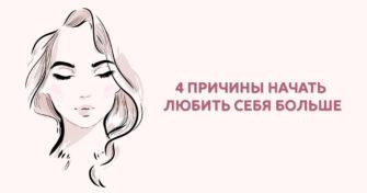 причины любить себя