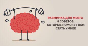 разминка для мозга