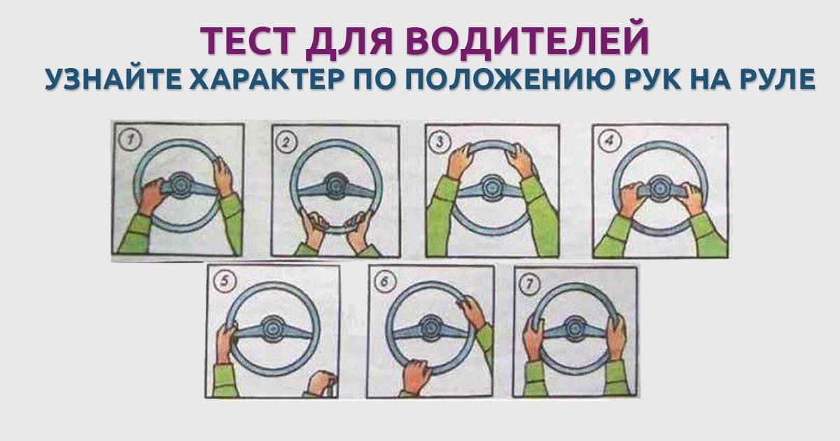 психологический тест для водителей